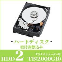 デジタルレコーダー用ハードディスク2TB【HDD】【2000GB】【secuOn】【セキュオン】