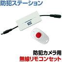 防犯カメラ 無線電源リモコンスイッチセット SecuSTATION SC-82NX81/82 SC-CX82 SC-831NH リモート再起動 遠隔再起動 オフライン ボタン一つで再起動 便利なリモコン付き ワイヤレス