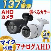 AHDカメラ