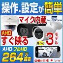 防犯カメラ★他社と使えるAHDカメラ★AHDカメラ単体★AH...