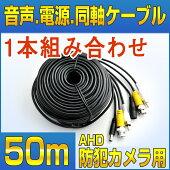 音声ケーブル付きカメラ用同軸ケーブル+12VDC電源延長ケーブル