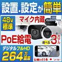 防犯カメラ★PoE給電カメラ★カメラ単品★カメラと録画機は線...