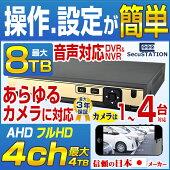 防犯カメラ日本語対応AHD高画質137万画素4台HDD搭載レコーダー録画セット防水防塵監視カメラ遠隔監視ネットワークカメラ1TBHDD広角モーション検知屋内屋外iPhoneスマホAndroid赤外線P2P暗視セキュリティカメラ
