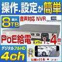 防犯カメラ PoE給電録画装置 最大8TB カメラは最大4台...