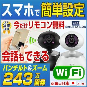 無線WiFiワイヤレス対応100万画素高画質防犯カメラ
