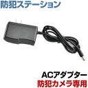 防犯カメラ ACアダプター 電源 DC 12V 1A 外径φ5.5mm×内径φ2.1mm