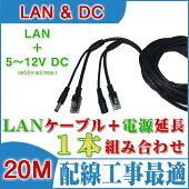 ANケーブル延長+12VDC電源延長ケーブル=1本組み合わせ