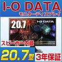 I-O DATA 液晶 モニター ディスプレイ 20.7型 スピーカー内蔵 防犯カメラ 録画装置対応 フルハイビジョン HDMI VGA DVI 1920 1080 LED液晶