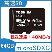 microSDHC64GB