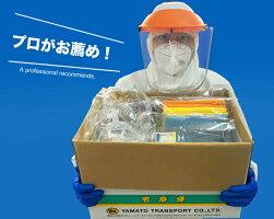 「個人防護具」及び「消毒薬等」の備蓄キットコロナ除染除菌消毒キット