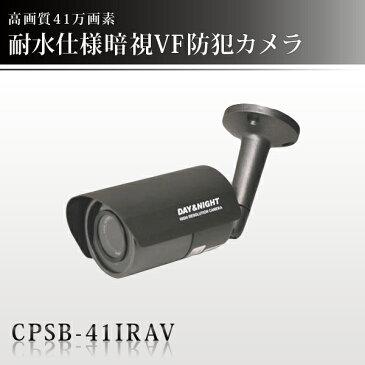 バリフォーカル 高画質41万画素/IP66防滴仕様/赤外線暗視防犯カメラ CPSB-41IRAV