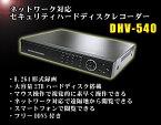 DHV540 ネットワーク対応 セキュリティ ハードディスクレコーダー 2TBの大容量 ハードディスクを内蔵