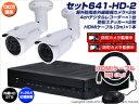 防犯カメラセット・監視カメラセット【セット641-HD-2】 HD-SDI ハイビジョン画質 防雨型カメラ2台と4ch...