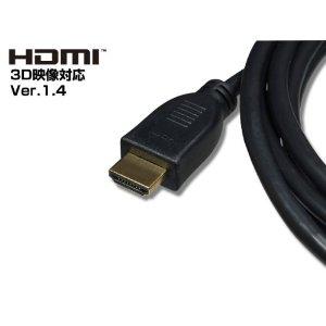 ハイスピードHDMIケーブル金メッキ3D映像対応3.0m