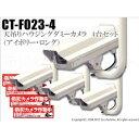 4台セット LEDダミーカメラ 防犯ステッカー付 アイボリー CT-F023