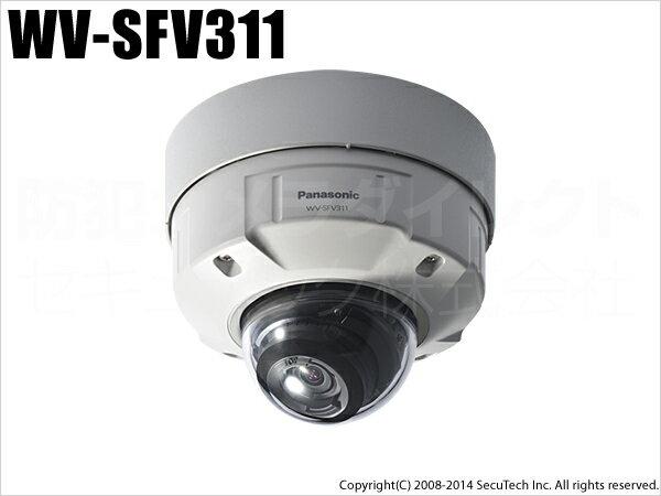 防犯カメラ専門店 WV-SFV311 Panasonic i-PRO SmartHD 屋外対応ドームネットワークカメラ(代引不可・返品不可)