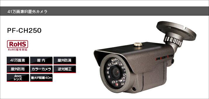 PF-CH250 屋外カメラ【送料無料】日本防犯システム正規代理店【41万画素】防犯カメラ