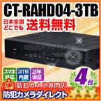 CT-RAHD04-3TB AHD・アナログカメラ同時接続可能 4chハイブリッドAHDデジタルレコーダー(HDD3TB 内蔵) ネットワーク対応 セキュリティ ハードディスクレコーダー 3TBの大容量 ハードディスクを内蔵