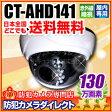 防犯カメラ・監視カメラ【CT-AHD141】130万画素 屋内用ドーム型 赤外線暗視VF AHDカメラ(f=2.8〜12mm)【RCP】