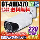 防犯カメラ・監視カメラ CT-AHD470 220万画素フルHD 電動ズーム オートフォーカス
