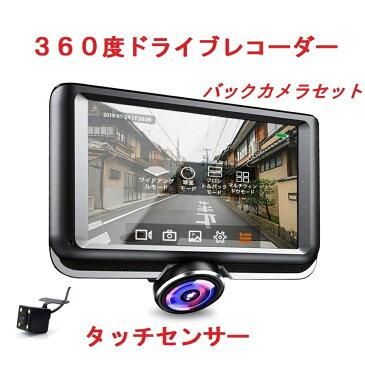 360度カメラ フィッシュアイレンズ搭載 最新ドライブレコーダー バックカメラセット SKS-DR400-D パノラマカメラ+リアカメラのセット ドライブレコーダー ドラレコ