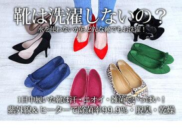 靴専用乾燥洗濯機 紫外線&ヒーターで除菌・乾燥・脱臭 靴除菌 靴掃除 シューズクリーナー