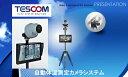 サーマルカメラ 自動体温測定カメラシステム