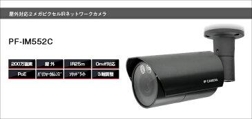 PF-IM552C 屋外対応カメラ。設置場所を選ばない3軸設計 ソリッドライト採用により、距離に合わせた赤外線照射! MicroSDカードスロット搭載 PF-IM552C 日本防犯システム