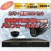 SKS-SPSET防犯カメラセット最新モデル140万画素セット!