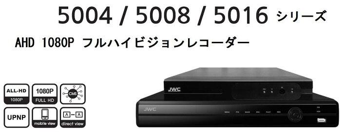 SKS-5016 カメラ16台接続可能 フルハイビジョン録画機