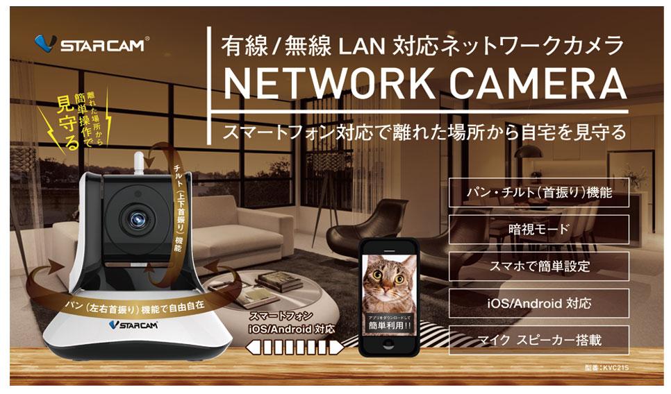 Wi-Fi対応カメラ SKS-KGIP 有線/無線LAN対応ネットワークカメラ 暗視モード搭載 有線 / 無線 LAN対応ネットワークカメラ スマフォ対応 日本語対応アプリ メーカー保証1年 見守りカメラ スマートフォン対応 見守りカメラ 出産祝い 内祝い