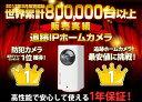 Wi-Fi対応カメラ 超簡単QRコード簡単設定 ネットワーク...