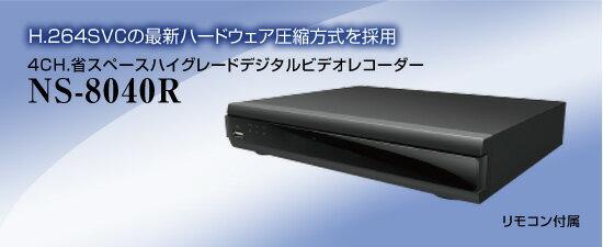 NS-8040R 4CH省スペースハイグレードDVR(NS-8040R)H.264,HDD1T内蔵クワッドディプレックスネットワーク対応ファンレス:SKS