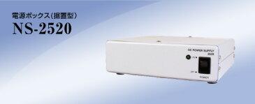 電源ボックス(据置き型)NS-2520 【送料無料】 NSK 日本セキュリティー 【防犯カメラ電源ボックス】