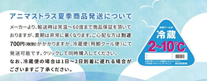 アニマストラス、各種サプリ、ドッグフード、等、専用 冷蔵配達手数料◆冷蔵便はあす楽不可です◆