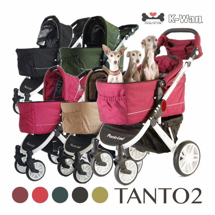 【正規品 新品】ピッコロカーネ タント2 TANTO公式通販サイト 全色選べます バギーカート 犬用バギー 大型犬バギー 対面式 ペットカート ペットスローラー TANTO2 ペットバギー タントII TANTO II tanto2 新型TANTO 大型カート ペット通院用 犬用カート NUOVO Piccolo Cane