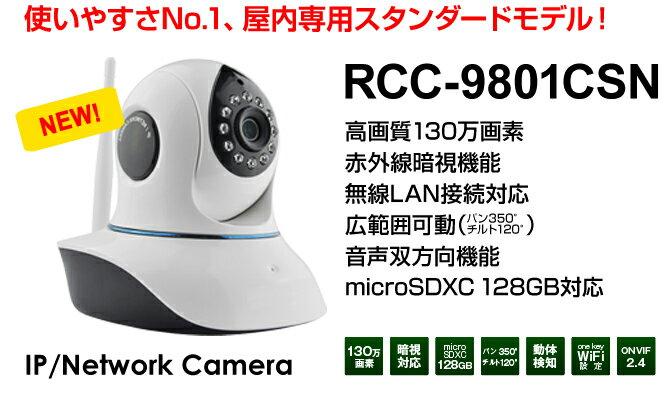 ネットワークカメラRCC-9801【送料無料】防犯・監視に見守りに簡単設定