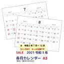 (メール便不可) 【半額セール6ヶ月仕様※7〜12月】シーキャッチカレンダー※2021年※各月カレンダー(無地)A3(297×420mm)