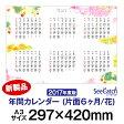(メール便不可)シーキャッチカレンダー2017年年間カレンダー(片面6ヶ月/花)A3(297×420mm)