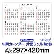 (メール便不可)シーキャッチカレンダー2017年年間カレンダー(片面6ヶ月/無地)A3(297×420mm)