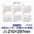 (メール便可)シーキャッチカレンダー2017年年間カレンダー(片面6ヶ月/無地)A4(210×297mm)