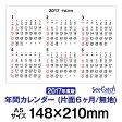 (メール便可)シーキャッチカレンダー2017年年間カレンダー(片面6ヶ月/無地)A5(148×210mm)