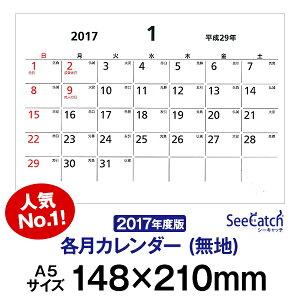 シーキャッチカレンダー カレンダー