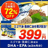 贅沢な新しいDHA+EPA オメガ3系α-リノレン酸 亜麻仁油 約3ヵ月分 送料無料 サプリメント DHA EPA 青魚 美容 健康 ダイエット サプリ エゴマ油