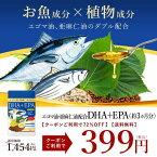 【今だけクーポンで半額以下】贅沢な新しいDHA+EPA オメガ3系α-リノレン酸 亜麻仁油 約3ヵ月分 送料無料 サプリメント DHA EPA 青魚 美容 健康...