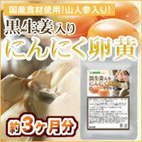 ポリフェノールが豊富なぽかぽか燃焼系サポートの黒ショウガに、匂いの少ないにんにく卵黄を配...