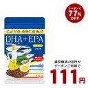 【店長暴走】クーポンで111円!贅沢なDHA+EPA オメガ3系α-リノレン酸 亜麻仁油 約1ヵ月分【TB1】