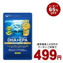 【令和クーポンで499円】DHA+EPA オメガ3系α-リノ...