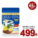 【クーポンで3ヵ月499円!】贅沢な新しいDHA+EPA オメガ3系α-リノレン酸 亜麻仁油 約3ヵ...
