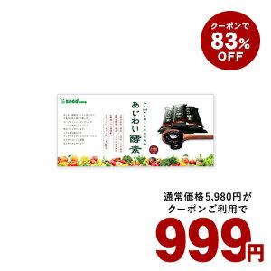 あじわい酵素(31包入り)人生100年を楽しむ日本の恵み 国産野菜・果物キノコのみを使用!美容と健康にうれしい成分をプラス!乳酸菌、和の酵素、オリゴ糖、ビタミンC、ペースト状